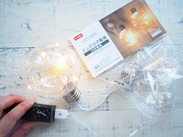 【ダイソー】のインテリア電球