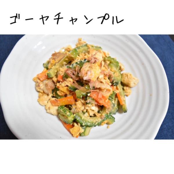 ウリ科 腸活レシピ