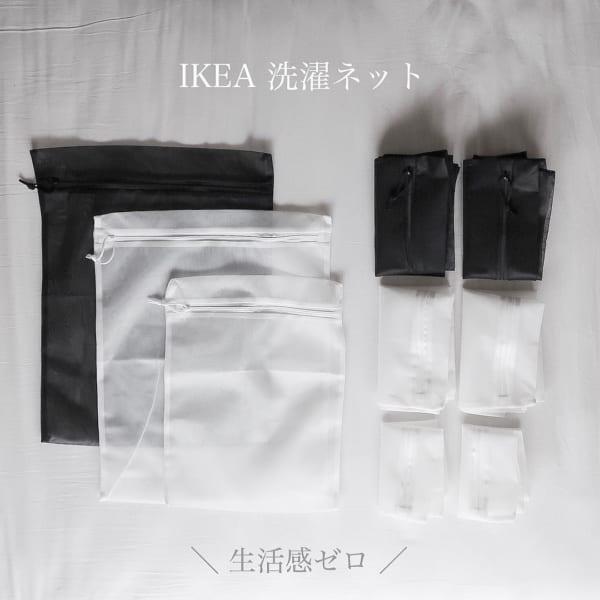 ホワイト&ブラック(IKEA)