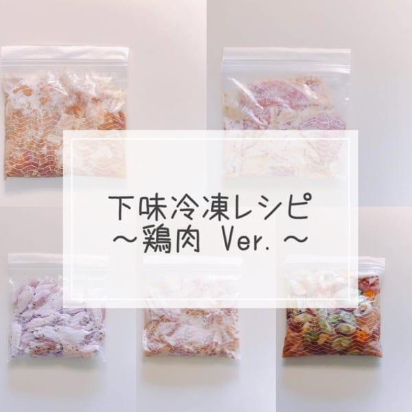 鶏肉 おつまみ 炒め物5