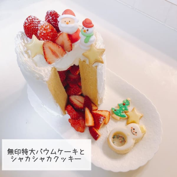 大きなバウムのクリスマスケーキ