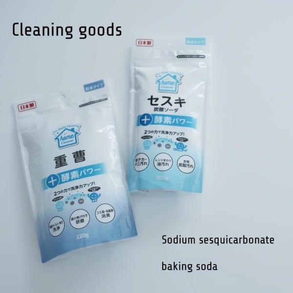 重曹&セスキ炭酸ソーダ