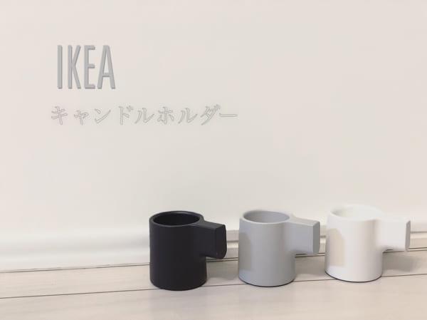 IKEA 人気 アイテム10