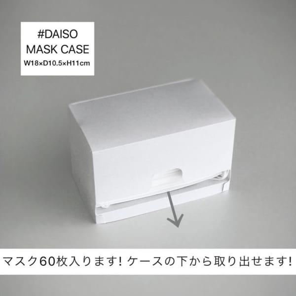 ダイソーのマスクケース
