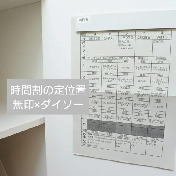 【セリア・ダイソー】を使った収納活用アイデア10