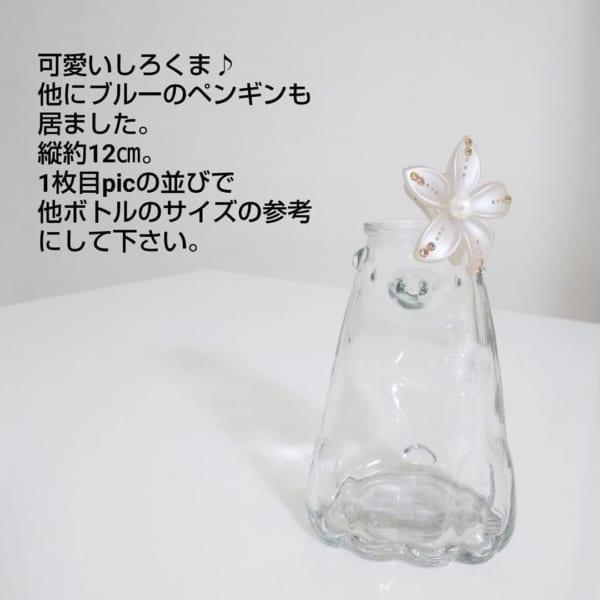【セリア】キュートなシロクマガラスボトル