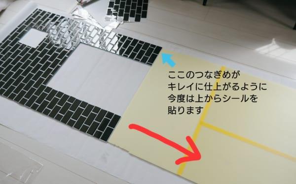 トイレ セルフリフォーム DIY7