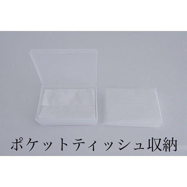 【無印】救急用品ケース2