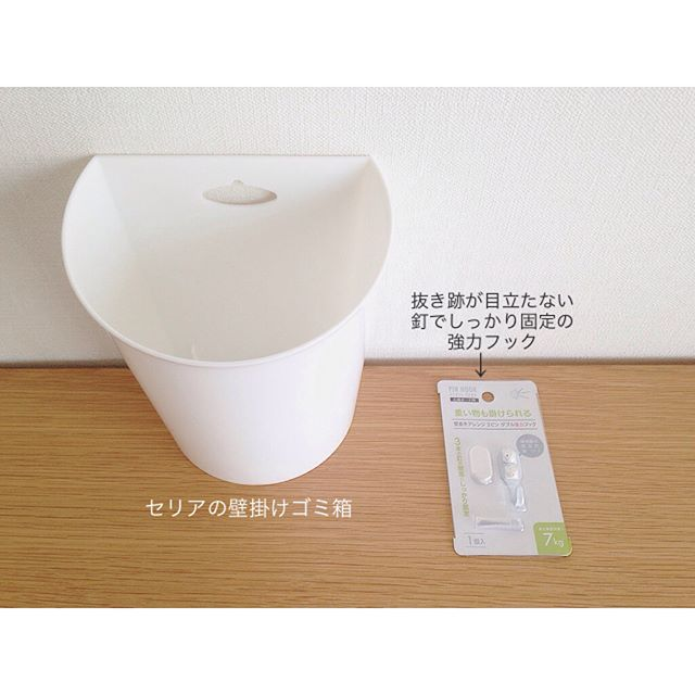 【セリア】ゴミ箱