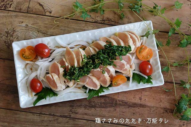 鶏ささみのたたき大葉ポン酢ダレ