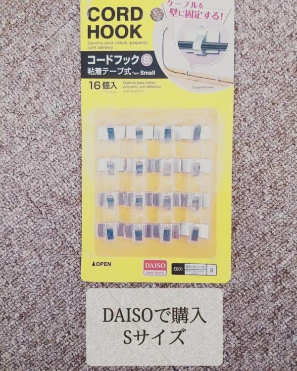 ダイソー 粘着テープ式のコードフック