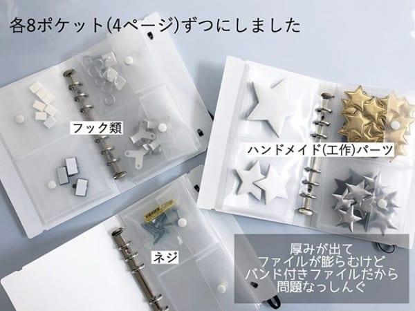 6リングバインダー・ポケット収納リフィル【セリア】