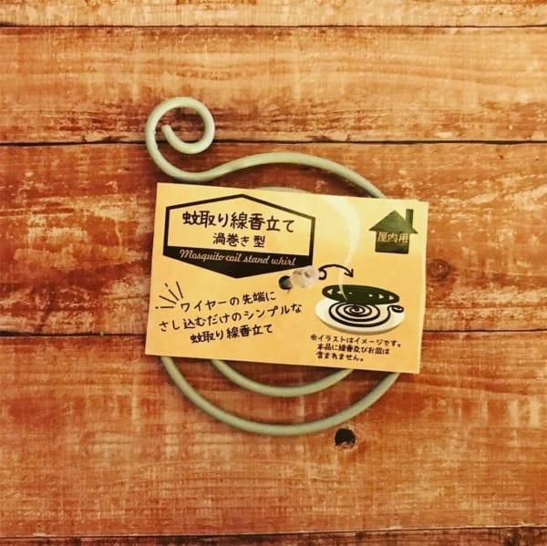 蚊取り線香渦巻き型【セリア】