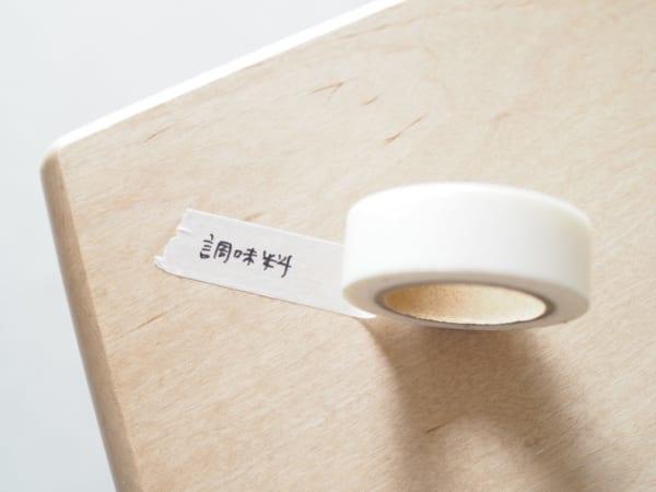白のマスキングテープ2
