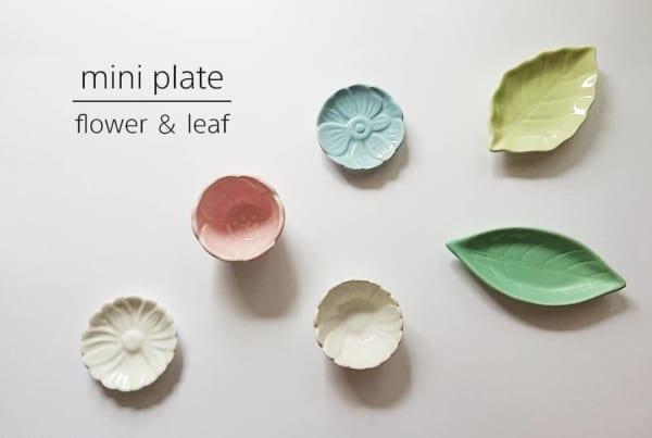 お花と葉っぱモチーフが可愛い豆皿【キャンドゥ】