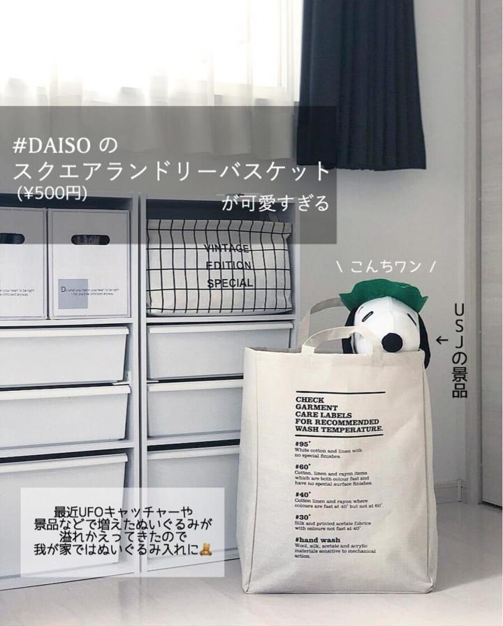 スクエアランドリーバスケット【ダイソー】