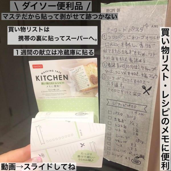 キッチンマスキングテープ