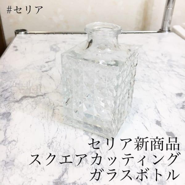 【セリア】レトロな雰囲気に味があるスクエアカッティングガラスボトル