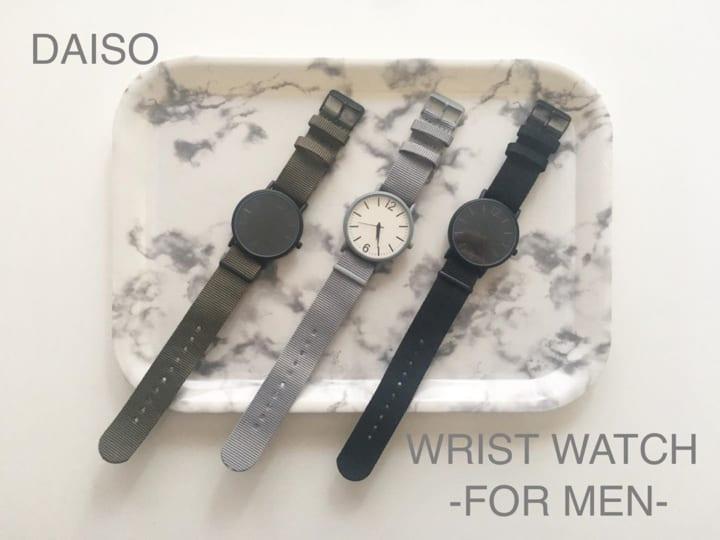 【ダイソー】コーデのポイントになりそうな腕時計