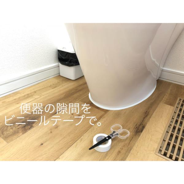 トイレの隙間ガード