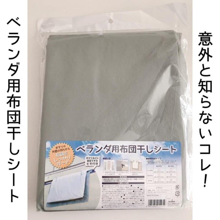 キャンドゥのベランダ用布団干しシート