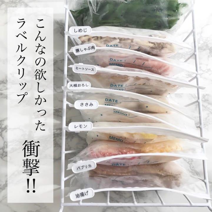 スライダーバッグ専用ラベルクリップ【セリア】