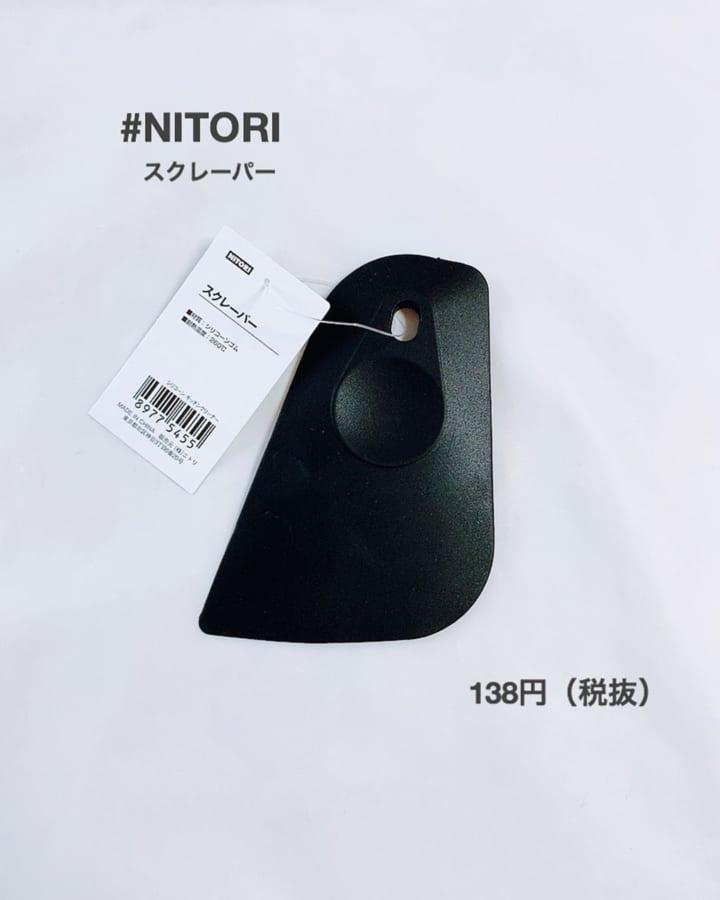 【ニトリ】シンプル&プチプラなスクレーパー