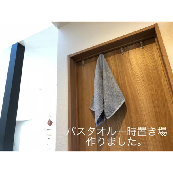タオルの一時置き場を確保する