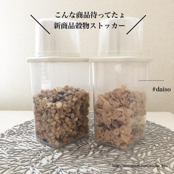 穀物保管容器【ダイソー】