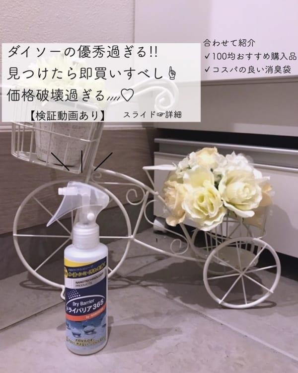 ダイソー 便利グッズ7