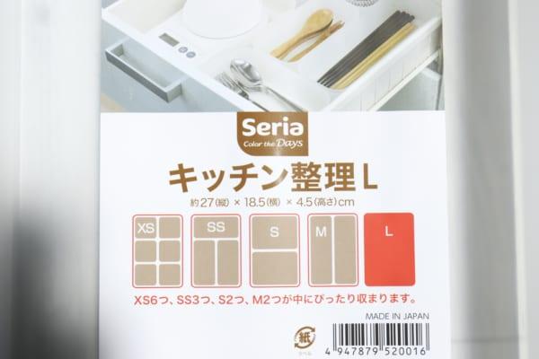 セリア ダイソー 冷蔵庫 収納3