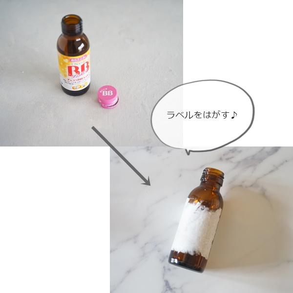 空き瓶リメイク3