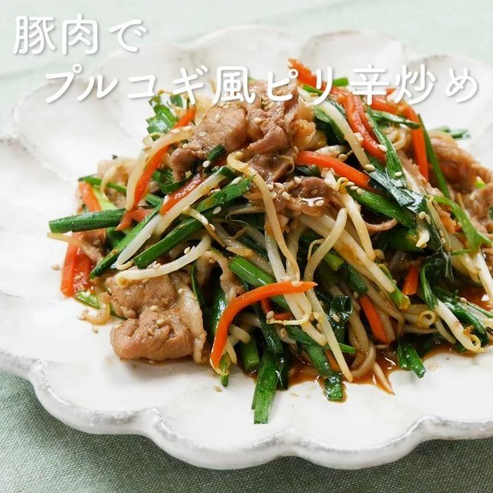 スタミナ満点!豚肉でプルコギ風ピリ辛炒め