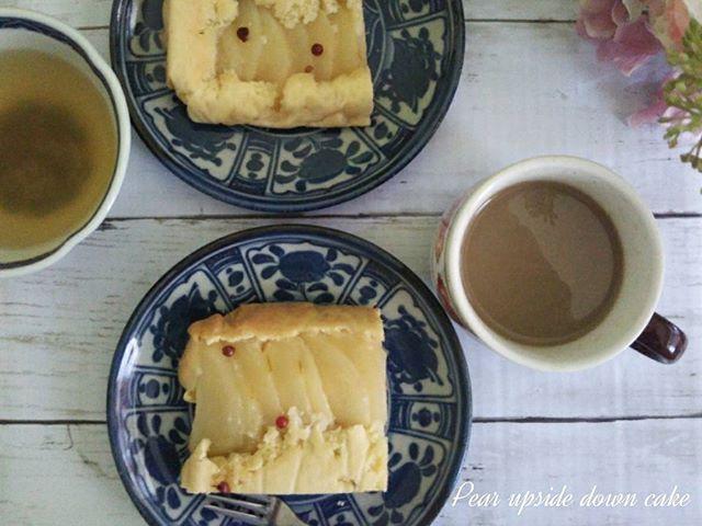 洋梨のアップサイドダウンケーキ