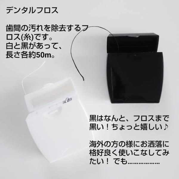 デンタルフロス【セリア】
