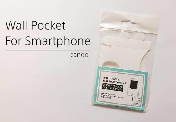 キャンドゥ スマートフォン用ウォールポケット