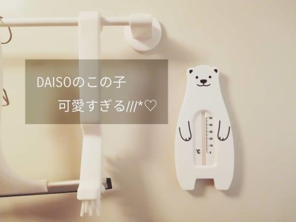 滑らかなフォルムがキュートなシロクマ温度計【ダイソー】