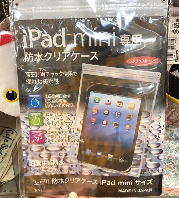 iPad mini専用のケース