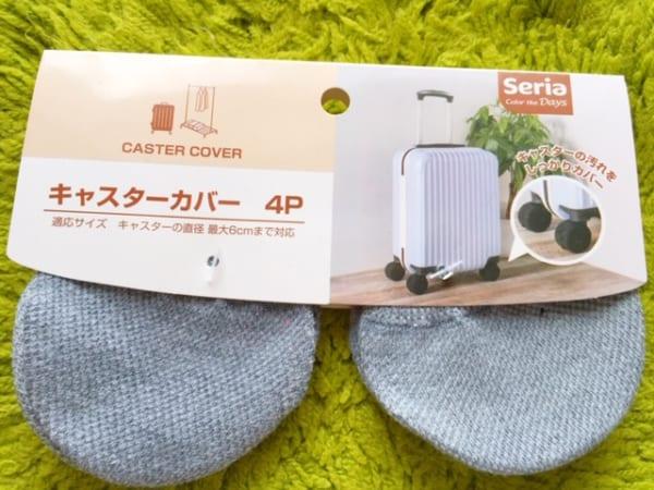 スーツケース 収納10