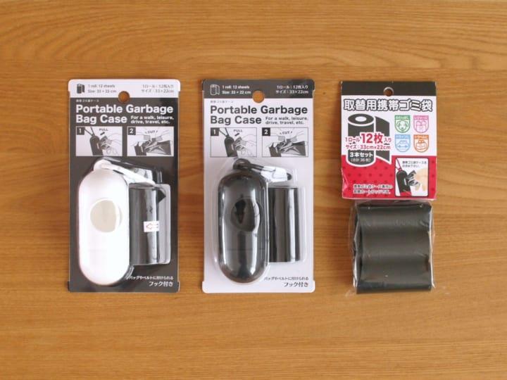 携帯ゴミ袋ケース モノトーン