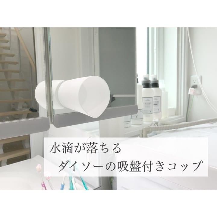 水滴が残らず衛生的吸盤付きコップ【ダイソー】