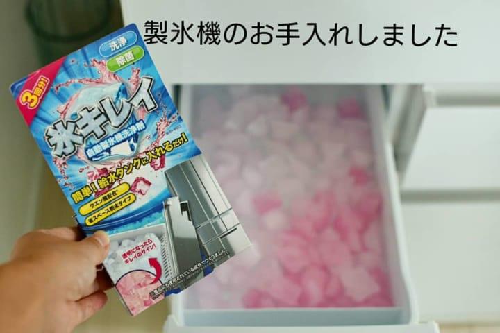 ピンクの氷が透明になったら洗浄完了