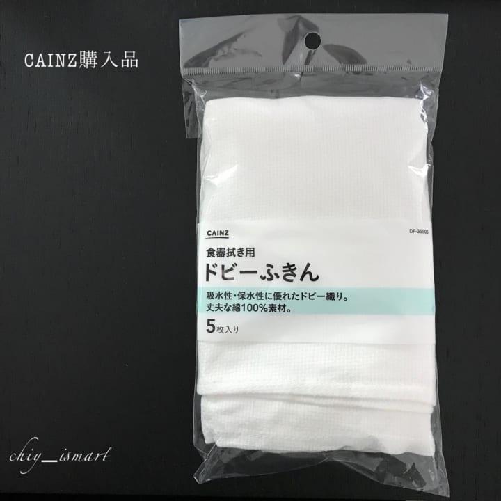 【カインズ】デイリーに使えるプチプラ布巾