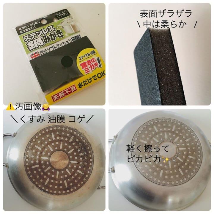 ステンレス鍋磨き