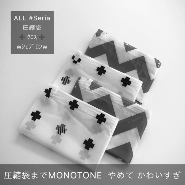 衣類圧縮袋【セリア】