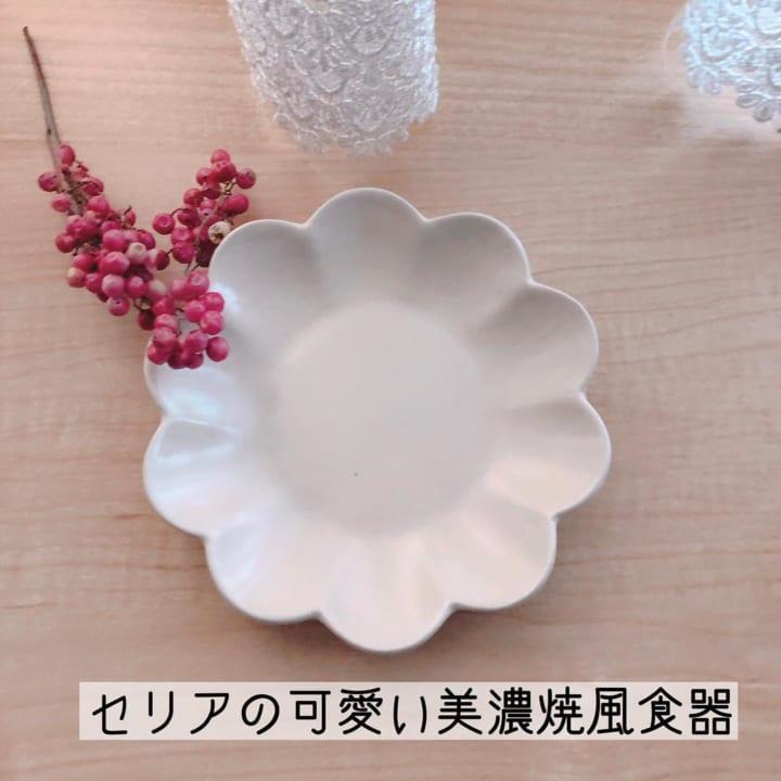美濃焼風小皿