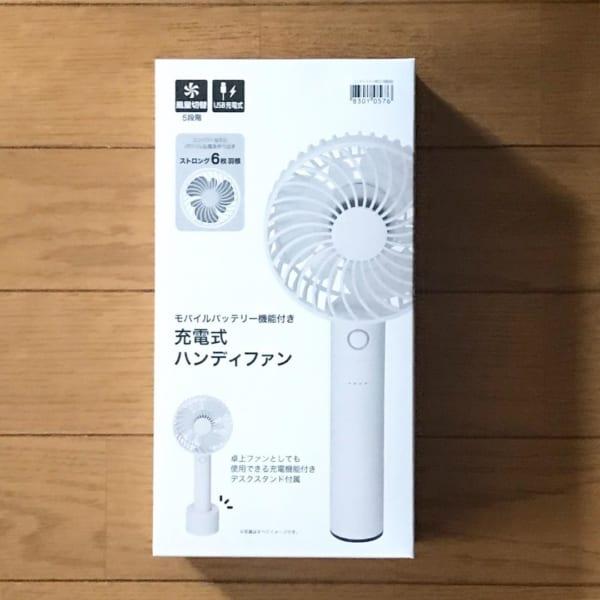 100均・300均・ニトリ・無印良品の扇風機5