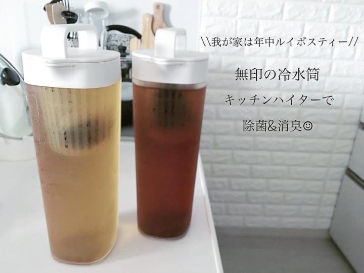 無印良品の冷水筒