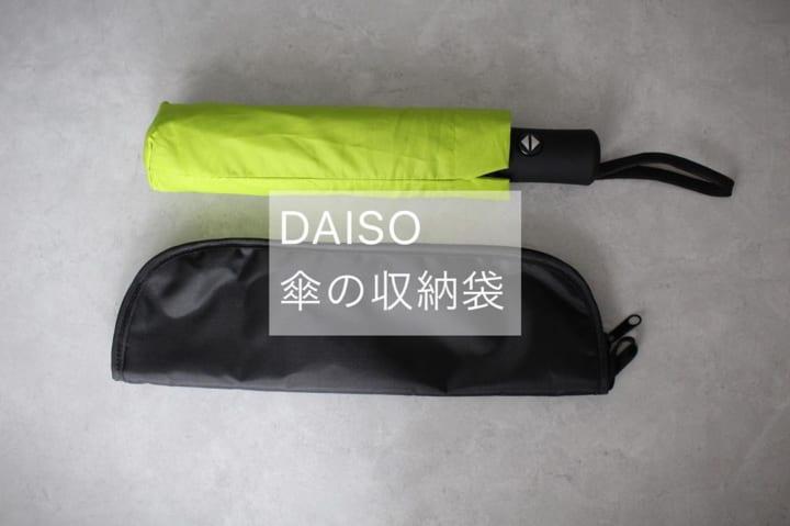 DAISO 傘の収納袋