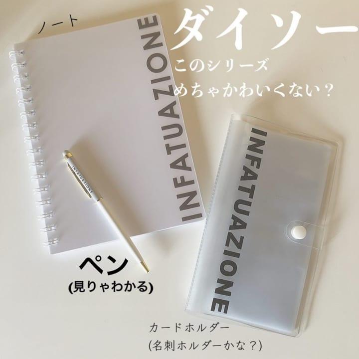 【ダイソー】の高見えアイテム8